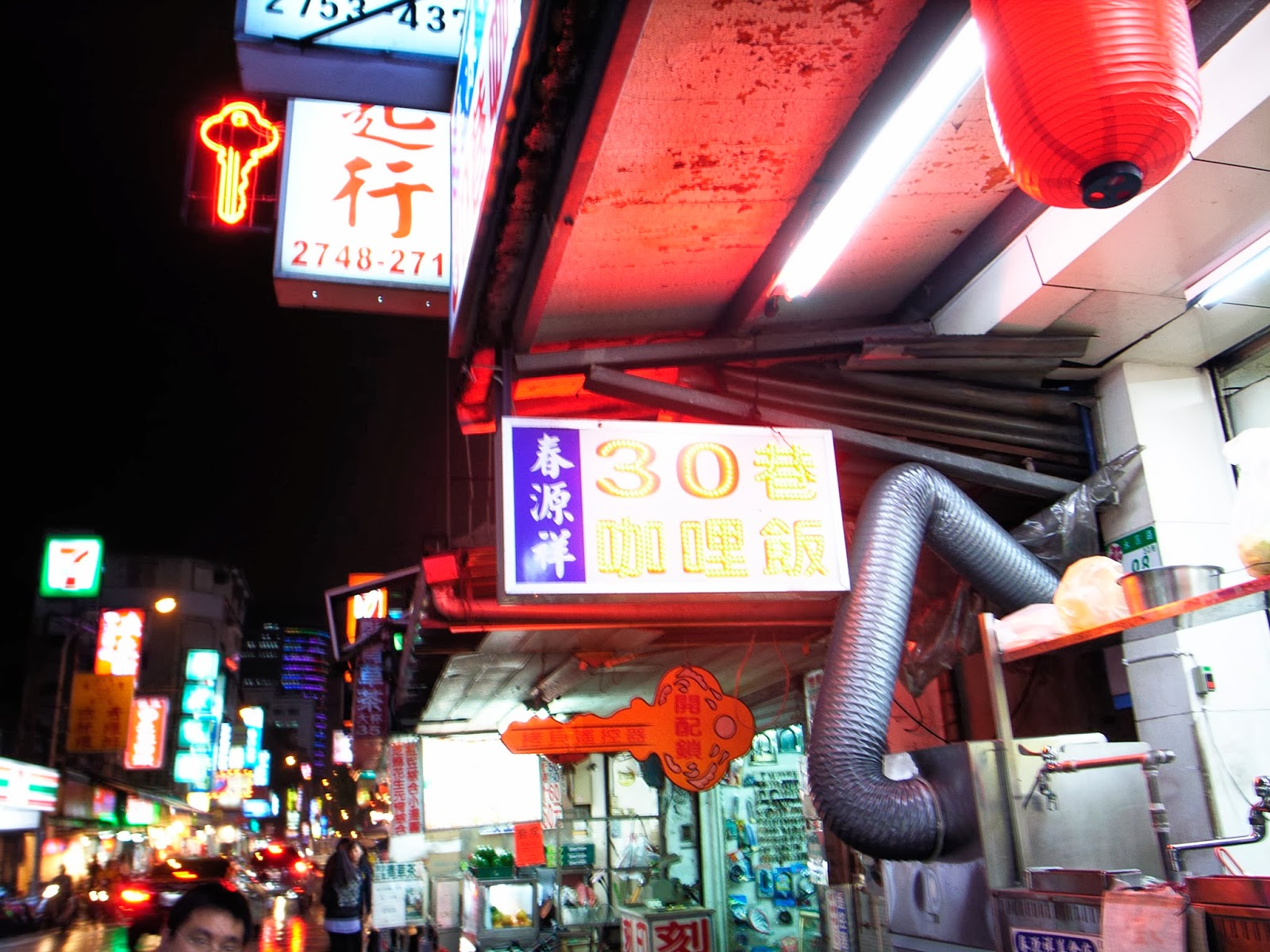30巷咖哩飯 - 臺北 市政府捷運 - 我啥都不知道