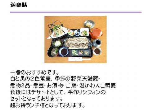 HP情報 手打ち蕎麦 遊楽(ゆらく)