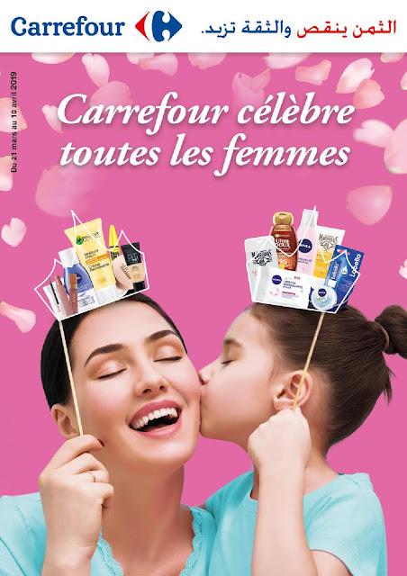 catalogue carrefour maroc mars avril 2019