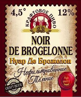 Тёмное пиво нуар де брожелон