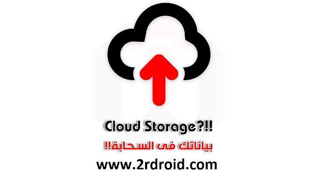 كل ما تود معرفته حول التخزين السحابى Cloud Storage