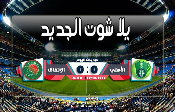 ملخص مباراة الأهلي والاتفاق 6-2 - هزيمة الأهلي 21 / 10 / 2018 الدوري السعودي