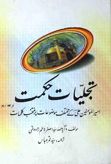 تجلیات حکمت تالیف آیت اللہ سید اصغر ناظم زادہ قمی