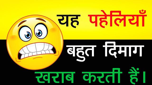 Paheli With Ans And Best Paheli in Hindi 35 ऐसी पहेलियाँ जो आपका दिमाग घुमा देंगी: दिमाग़ी कसरत