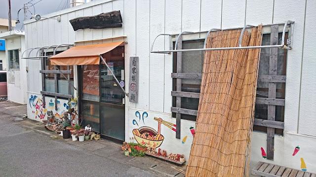 沖縄そば まるやすの写真