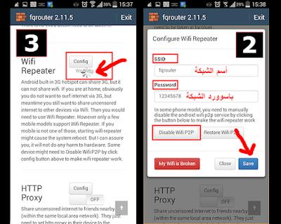 شرح تطبيق fqrouter2, تحميل تطبيق fqrouter2, طريقة جعل الهاتف يبث ويفي, جعل الاندرويد يبث وايرلس