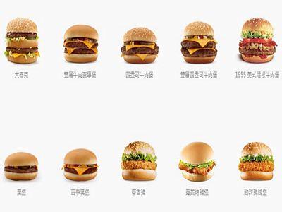 麥當勞菜單2017