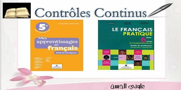 فروض اللغة الفرنسية للمستويين الخامس والسادس  لجميع المراحل