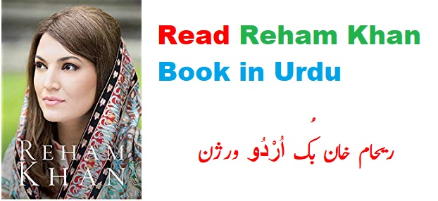 reham khan book pdf in urdu