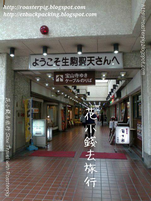 生駒商店街