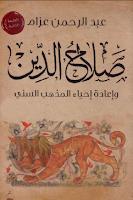 تحميل كتاب صلاح الدين واعادة احياء المذهب السني
