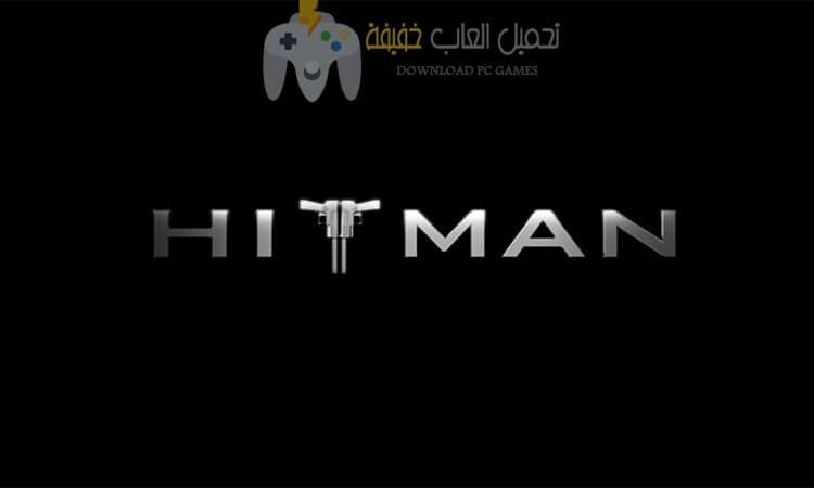 تحميل لعبة هيتمان جميع الإصدارات للكمبيوتر Download Hitman