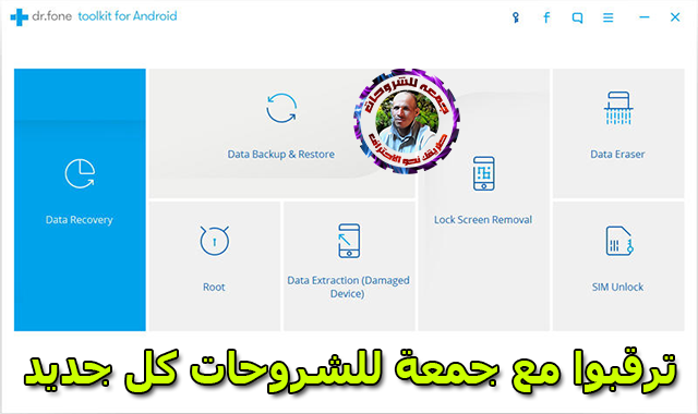 عملاق استعادة البيانات للهواتف الذكية 2019  Wondershare Dr.Fone toolkit for Android & iOS 9.9.1.34