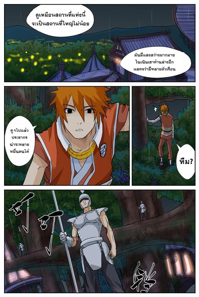 Tales of Demons and Gods ตอนที่ 152 หน้า 11