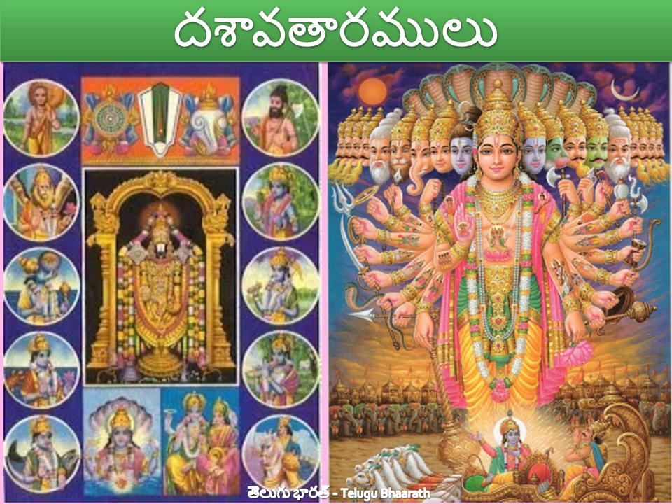 దశావతారములు - Dashavataramulu