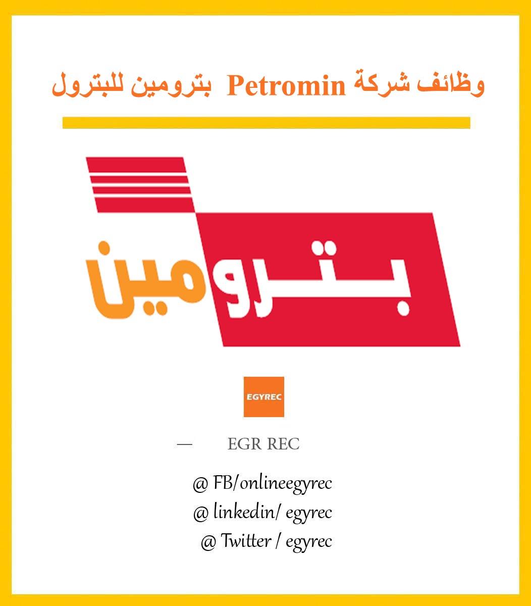 وظائف شركة Petromin بترومين للبترول - Egy Rec توظيف