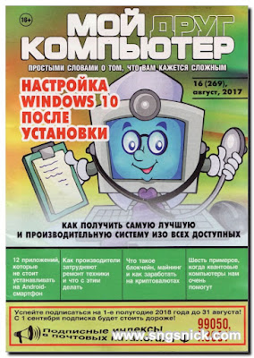 Мой друг компьютер №16 (269) август 2017 - Обложка журнала