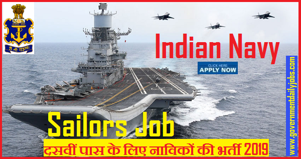 Indian Navy Musician Recruitment 2019- Sailor (Musician)- 02/2019 Batch