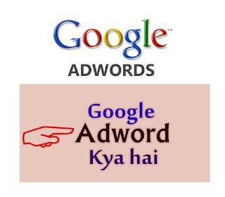 Google Adword Kya Hai Aur Ye Kaise Kaam Karta Hai