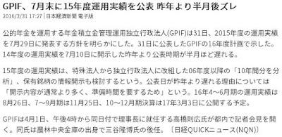GPIF 2015 年運用実績発表日を延期