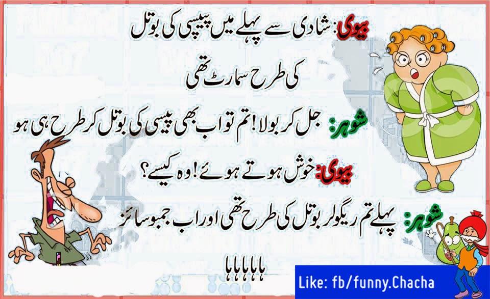 Best Urdu Husband And Wife Jokes: Urdu Jokes Funny Pictures