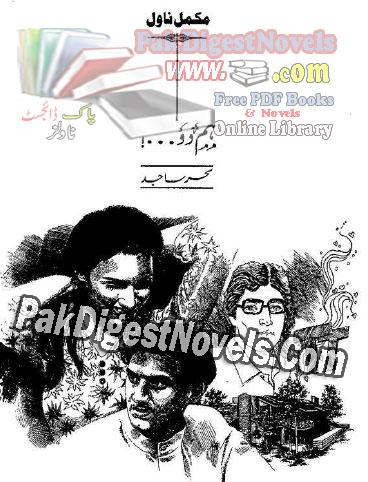 Hum Do Complete Novel By Sehar Sajid Pdf Download