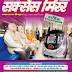 Success Mirror Magazine February 2018 in Hindi pdf Download