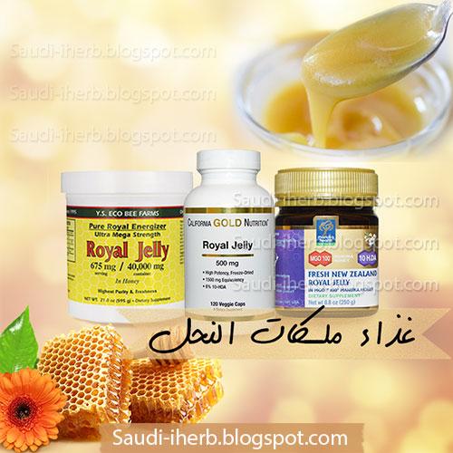 غذاء ملكات النحل من موقع اي هيرب