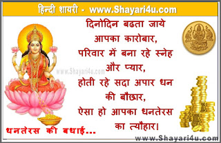 Dhanteras Wishes in Hindi Shayari