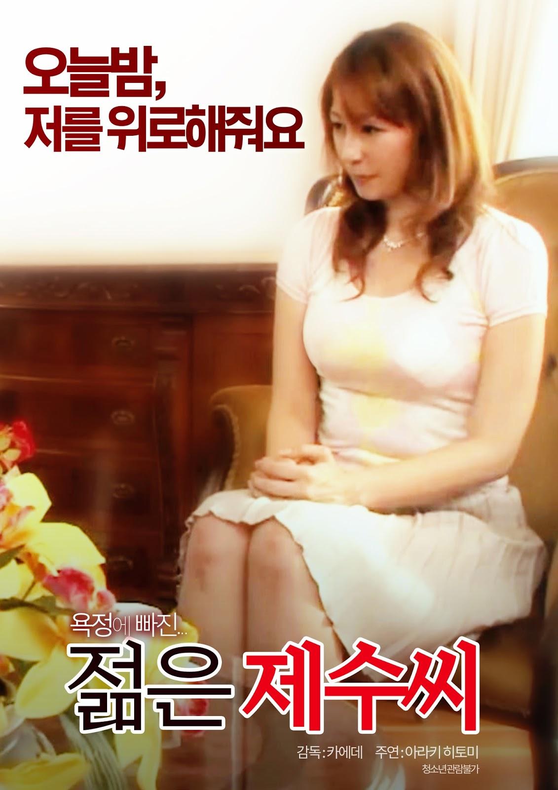 [ญี่ปุ่น 18+] Miboujin Geshuku Araki Hitomi (2011) [Soundtrack ไม่มีบรรยายไทย]