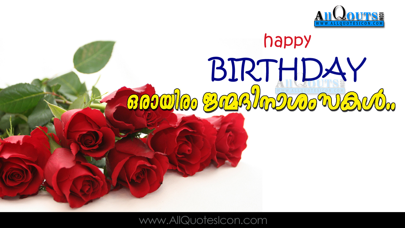 happy birthday images best birthday greetings malayalam