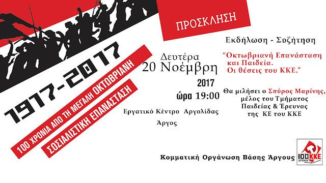 """Εκδήλωση στο Άργος: """"Οκτωβριανή Επανάσταση και Παιδεία. Οι θέσεις του ΚΚΕ"""""""