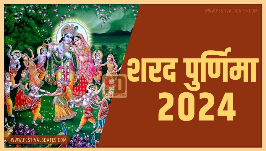 2024 शरद पूर्णिमा तारीख व समय भारतीय समय अनुसार