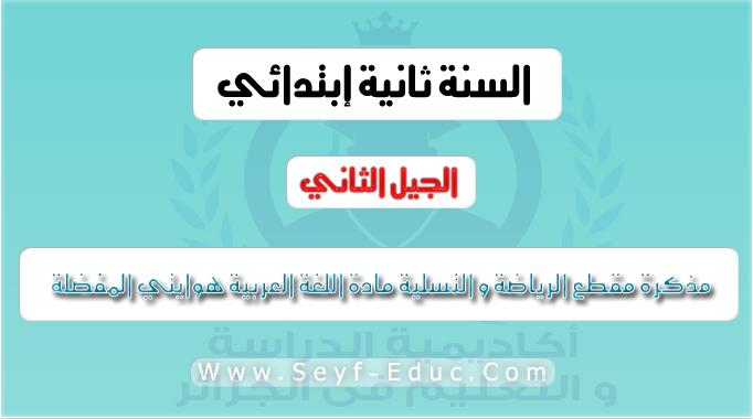 مذكرة مقطع الرياضة والتسلية اللغة العربية هوايتي المفضلة السنة الثانية ابتدائي الجيل الثاني