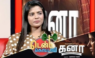 "Tentkottai: Exclusive interview with ""Kanaa"" Team"
