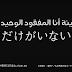 [BEHELIT] Boku Dake ga Inai Machi Complete [Blu-Ray]