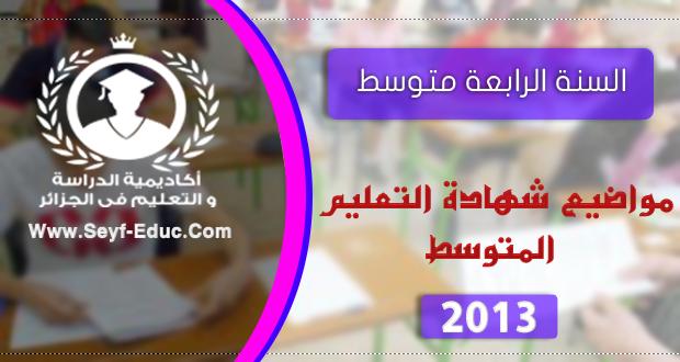 مواضيع شهادة التعليم المتوسط 2013