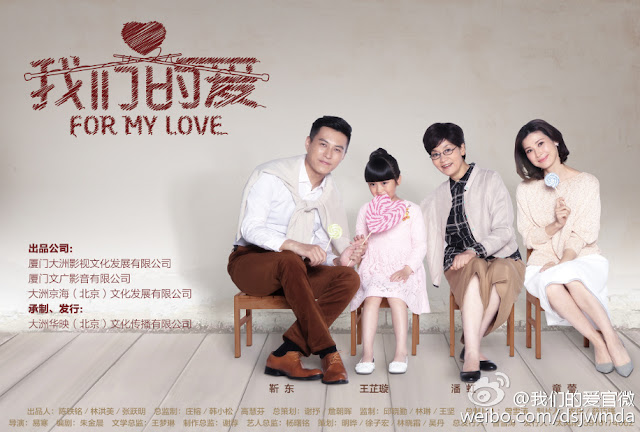 For My Love c-drama