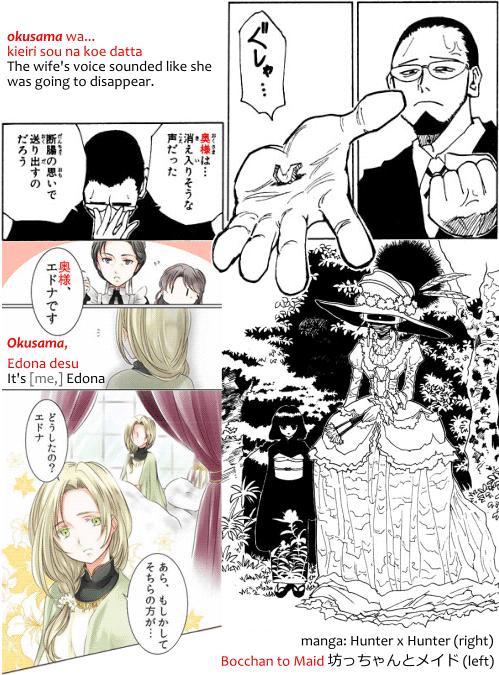 A butler and maid saying okusama in the manga Hunter x Hunter and Bocchan to Maid 坊っちゃんとメイド