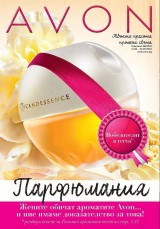 Avon каталог-брошура № 6 от 14 Април - 4 Май 2016