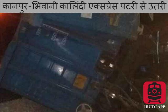 Railways Railway irctc availability indian railways enquiry, indian railways train status, Railway app, indian railways pnr, Train accident