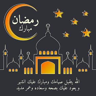 صور ادعيه رمضان 2019