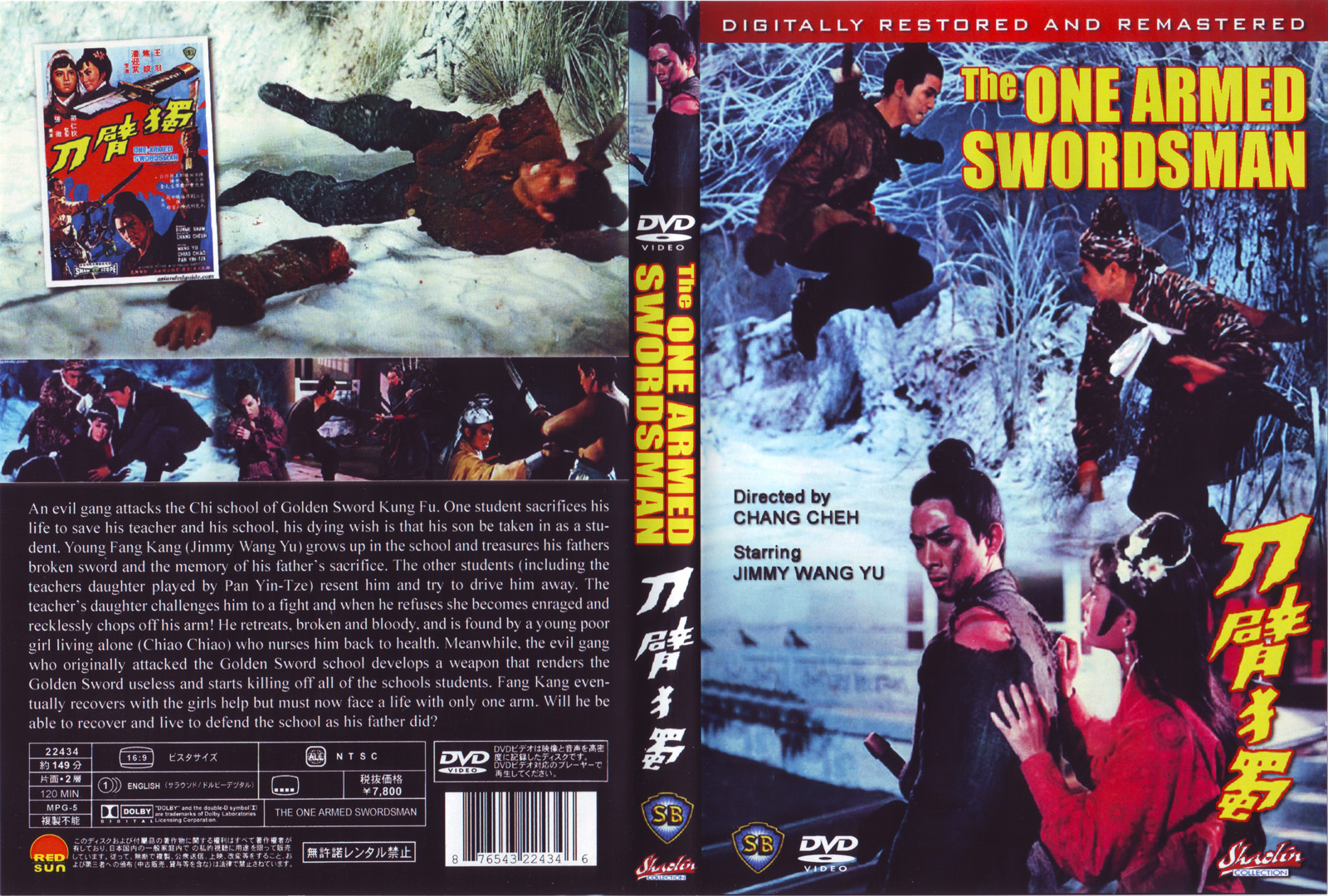 i love shaw brothers movies onearmed swordsman 1967