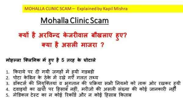 kejriwal-mohalla-clinic-scam-1