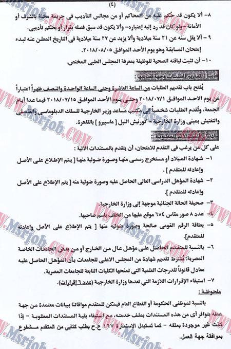 مسابقة تعيينات وزارة الخارجية تطلب ملحقين بالسلك الدبلوماسى والقنصلي 25 / 5 / 2018