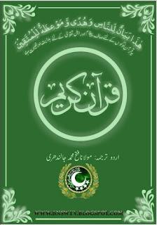 قرآن  اردو اور عربی ترجمہ کے ساتھ