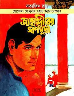 Jahangirer Sornomudra by Satyajit Ray (Feluda Series)