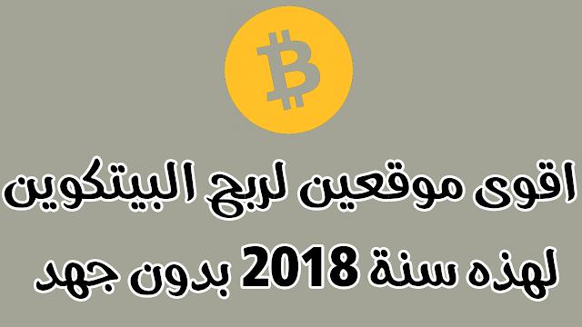 اقوى موقعين لربح البيتكوين لهذه سنة 2018 بدون جهد 😍 + إثبات دفع  Free Bitcoin