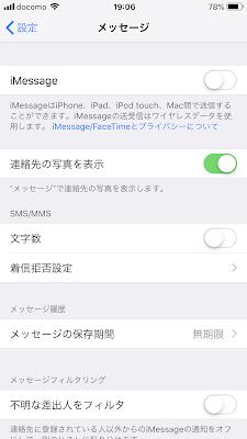 iPhoneからpixel3a移行イメージ1