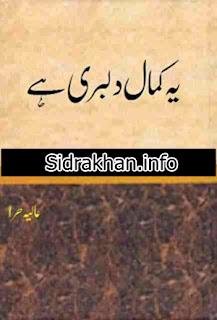 Yeh Kamal e Dilbari Hai